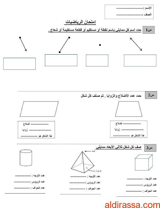 امتحان قصير درس الهندسة رياضيات الصف الثالث الفصل الثالث