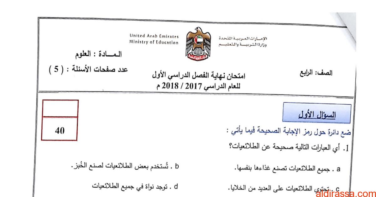 امتحان نهاية الفصل الاول 2017 – 2018 علوم الصف الرابع