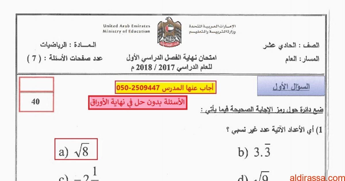 امتحان نهاية الفصل الاول 2017 محلول رياضيات الصف الحادي عشر