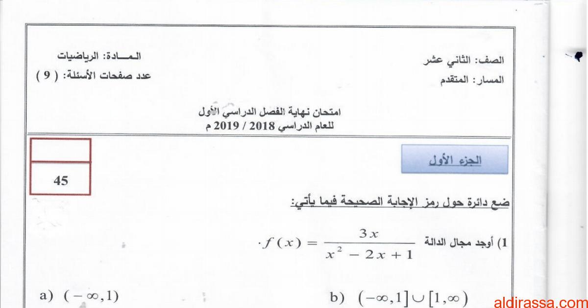 امتحان نهاية الفصل الاول 2018 – 2019 رياضيات الصف الثانى عشر متقدم