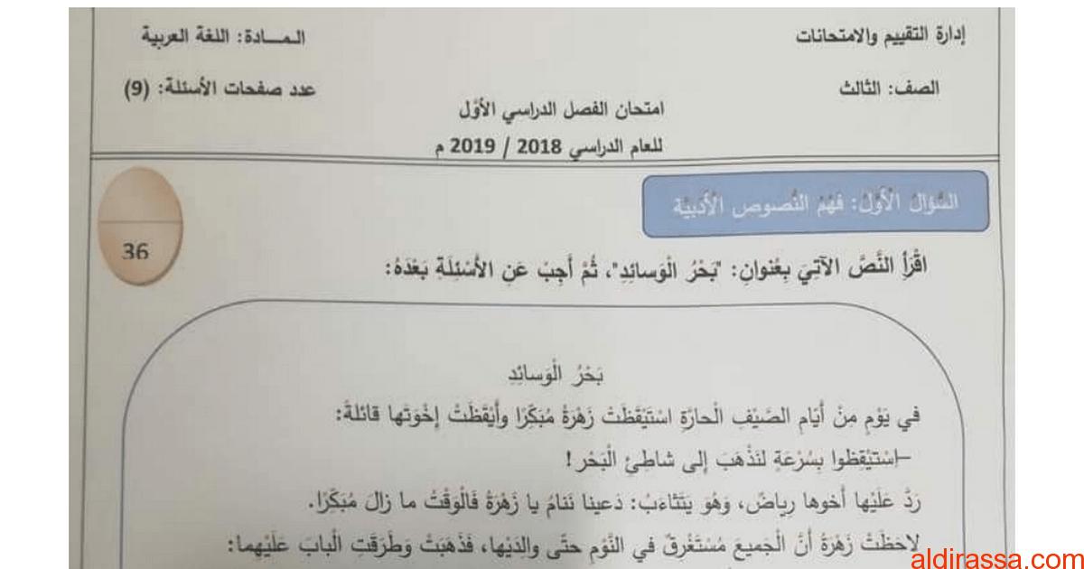 امتحان نهاية الفصل الاول 2018 – 2019 لغة عربية الصف الثالث