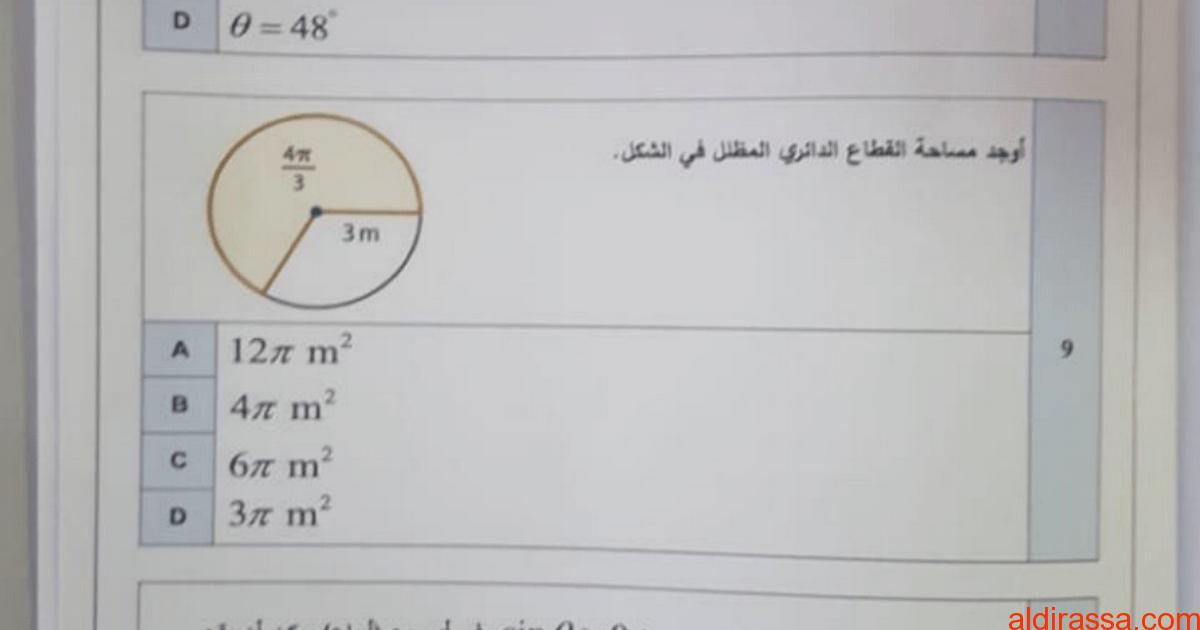امتحان نهاية الفصل الاول 2019 – 2020 رياضيات الصف الحادي عشر متقدم مع دليل التصحيح