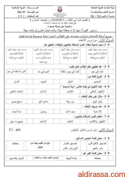 امتحان نهاية الفصل الثالث 2018 تربية إسلامية مع الحل الصف السادس
