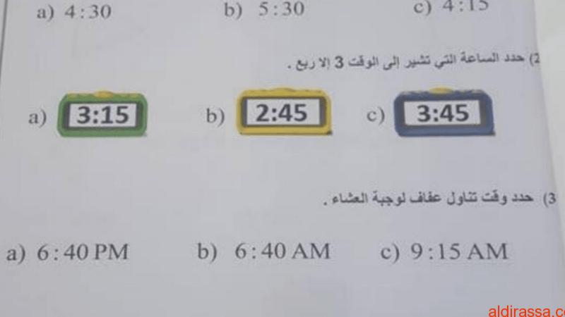 امتحان نهاية الفصل الثالث 2018 رياضيات للصف الثاني