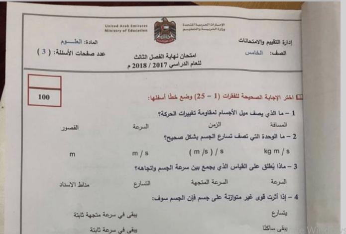 امتحان نهاية الفصل الثالث 2018 نموذج ثاني علوم الصف الخامس