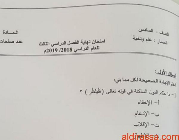 امتحان وزاري تربية اسلامية الصف السادس الفصل الثالث 2018-2019
