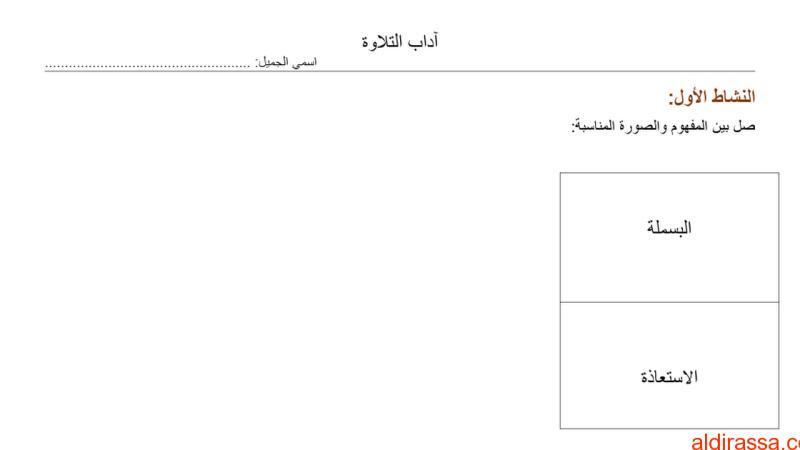 اوراق عمل اداب التلاوة تربية إسلامية الفصل الاول الصف الثالث