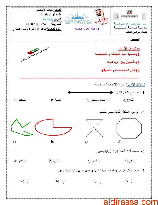 اوراق عمل درس الهندسة رياضيات الصف الثالث الفصل الثالث