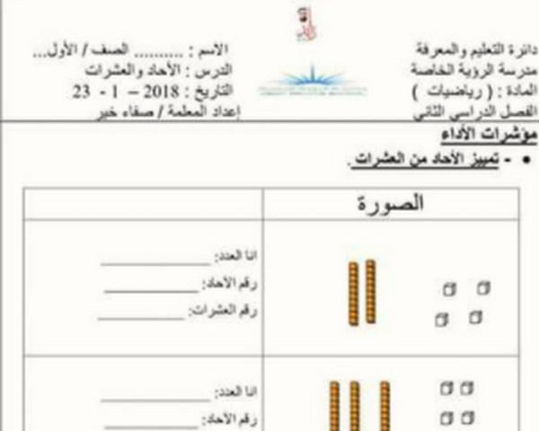 اوراق عمل واختبارات رياضيات الصف الاول الفصل الثاني