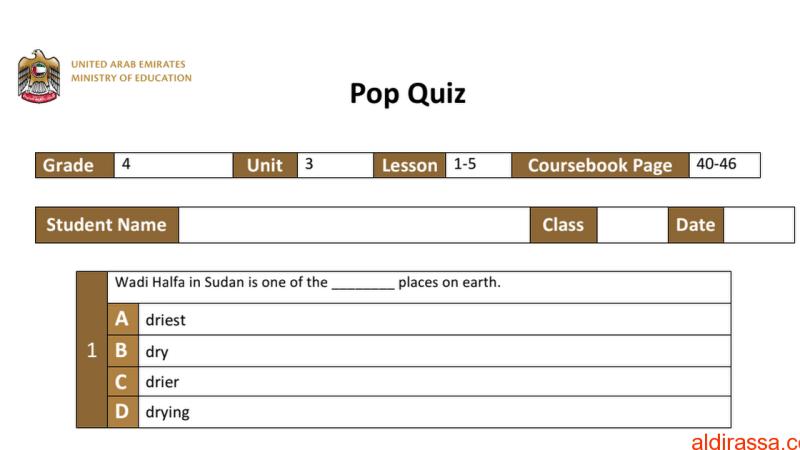 بوب كويز لغة إنجليزية الوحدة الثالثة (1-5) الفصل الاول الصف الرابع
