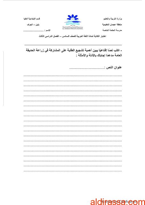 تدريب لكتابة نص اقناعي لغة عربية الصف السادس الفصل الثالث