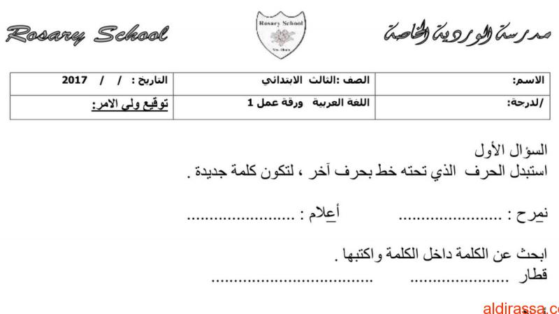 تدريبات على أقسام الكلمة لغة عربية الفصل الاول الفصل الثالث