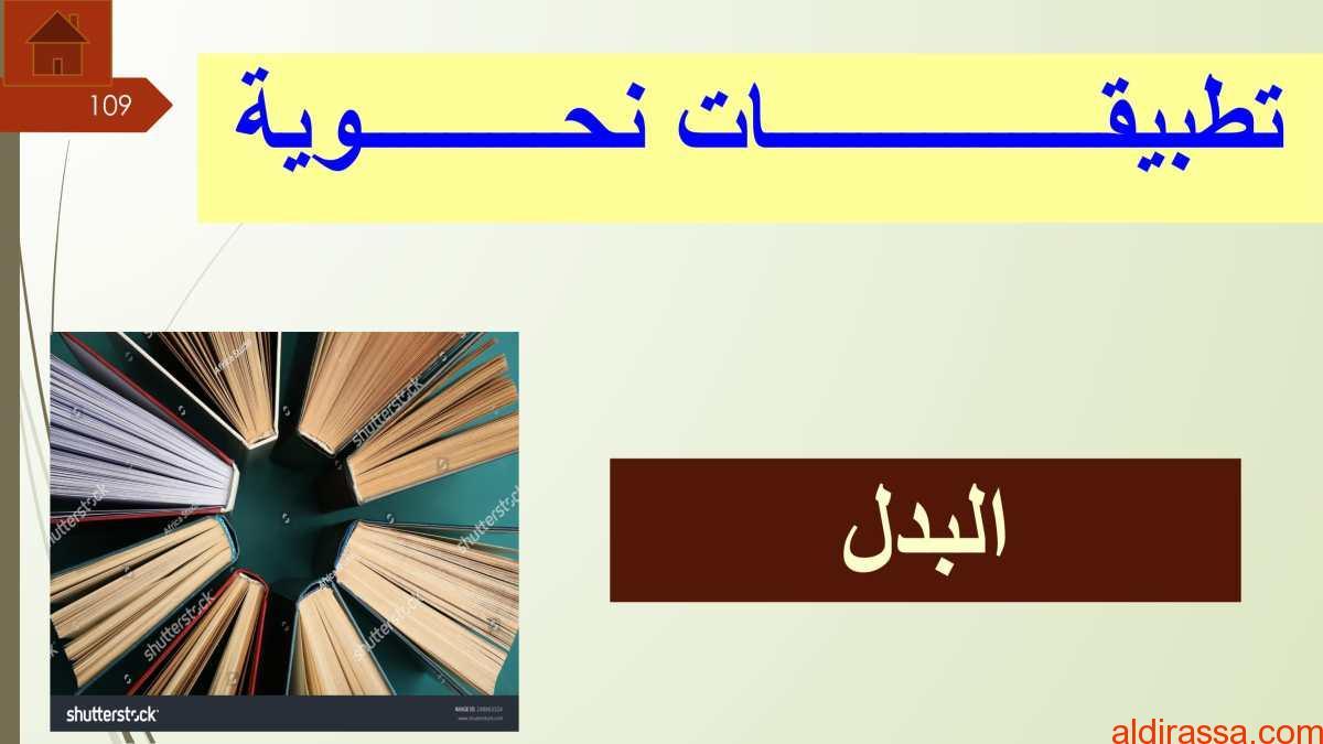 تطبيقات نحوية البدل مع الاجابات لغة عربية الصف الثاني عشر