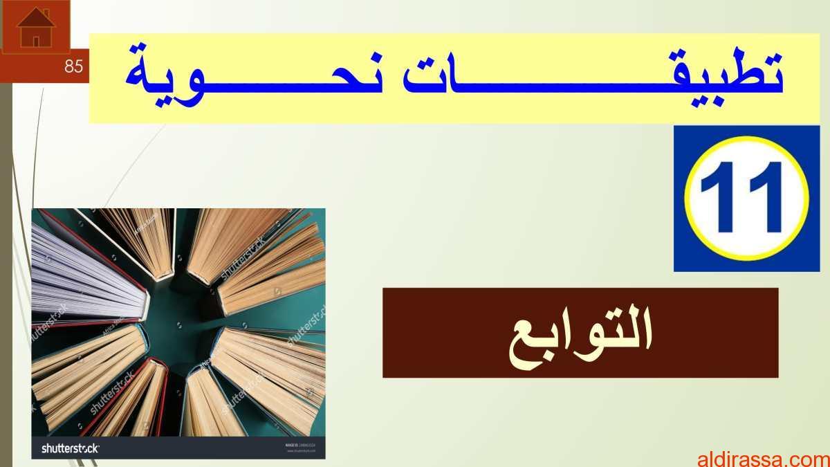 تطبيقات نحوية التوابع مع الاجابات لغة عربية الصف الثاني عشر