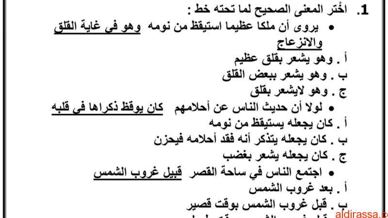 تقويم الوحدة الأولى (عالم الحيوان) لغة عربية الفصل الاول الصف الثالث