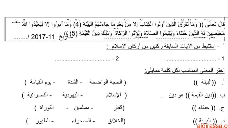تقويم ختامي حول درس سورة البينة تربية إسلامية الفصل الاول الفصل الثالث