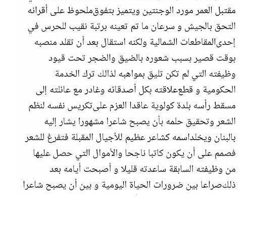 تلخيص الشاعر النمر لغة عربية الصف العاشر الفصل الثاني