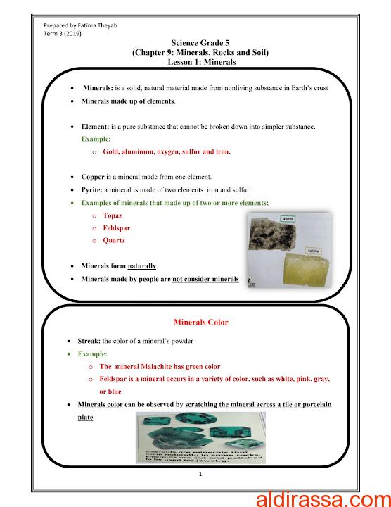 تلخيص المعادن علوم منهج إنجليزي الصف الخامس الفصل الثالث