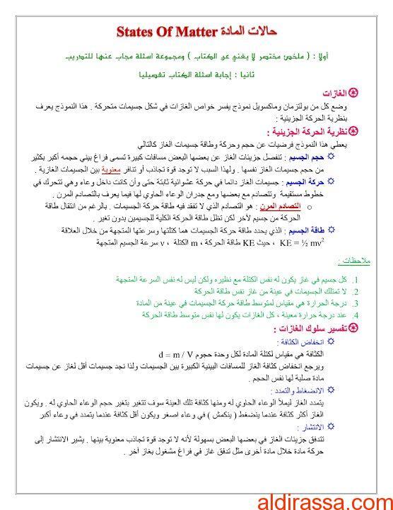 تلخيص وحلول درس حالات المادة أحياء الصف التاسع متقدم الفصل الثالث