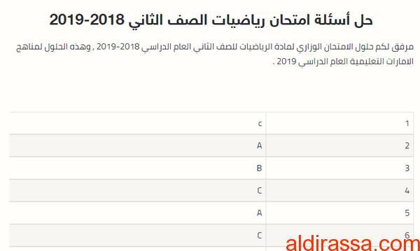 حل أسئلة امتحان رياضيات الصف الثاني 2018-2019