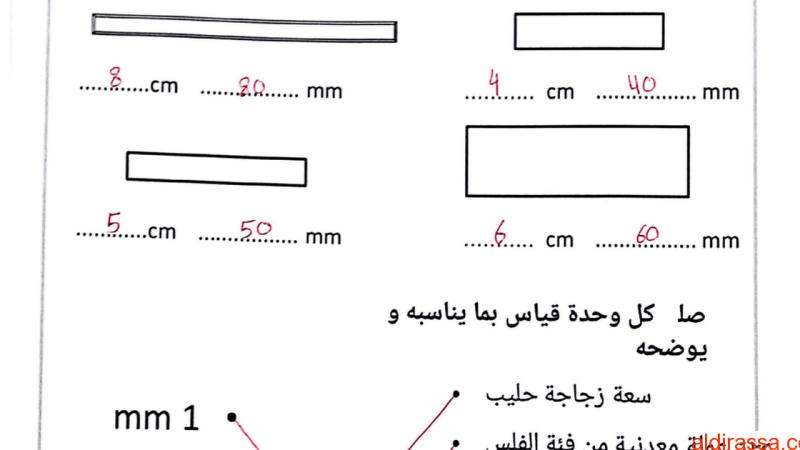 حل أسئلة مراجعة للوحدة 11 و12 رياضيات الفصل الثالث الصف الرابع