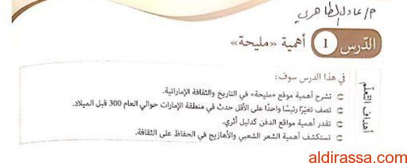 حل الفصل العاشر من كتاب الإمارات تاريخنا الصف الثانى عشر الفصل الثالث