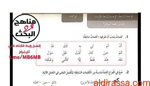 الحل للوحدة السابعة الإحسان يسعد الإنسان لغة عربية الصف الرابع الفصل الثالث