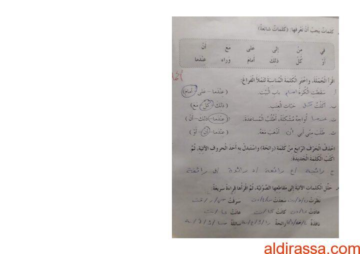 الحل لدرس أسافر إلى الفضاء لغة عربية الصف الثاني الفصل الثالث