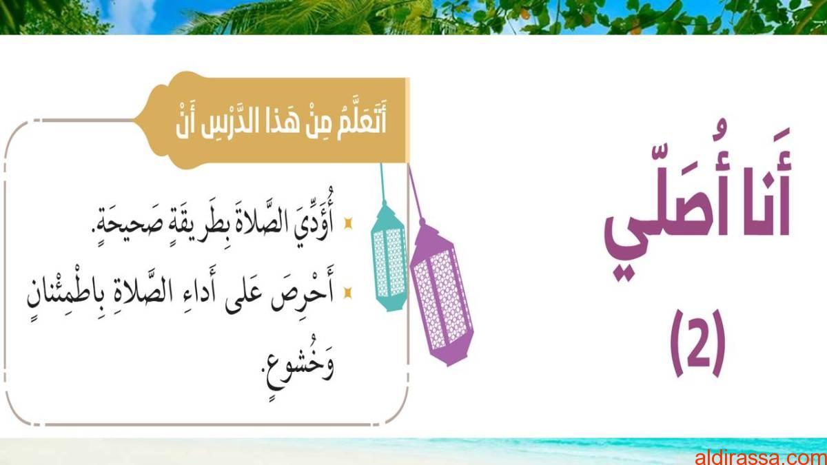 الحل لدرس أنا اصلي 2 تربية إسلامية الصف الثالث الفصل الثاني
