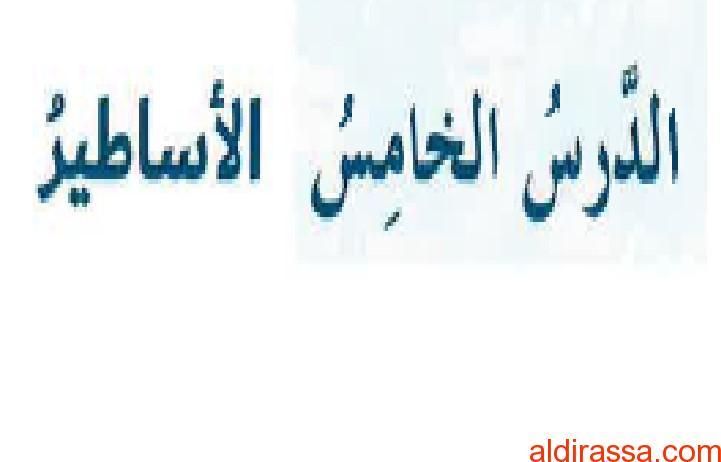 الحل لدرس الاساطير لغة عربية الصف الثامن الفصل الثالث