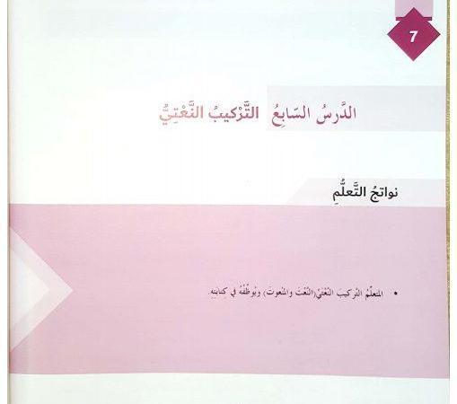 الحل لدرس التركيب النعتي لغة عربية الصف السادس الفصل الثاني