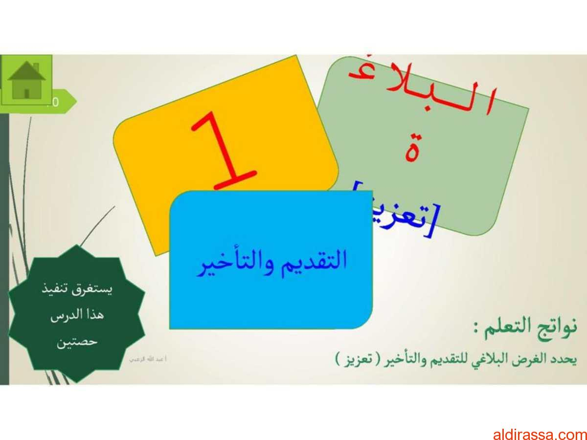 الحل لدرس التقديم والتأخير لغة عربية الصف العاشر الفصل الثالث