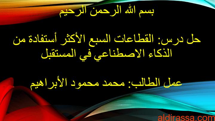 الحل لدرس القطاعات السبعة الأكثر استفادة من الذكاء الاصطناعي في المستقبل لغة عربية الصف العاشر الفصل الثالث