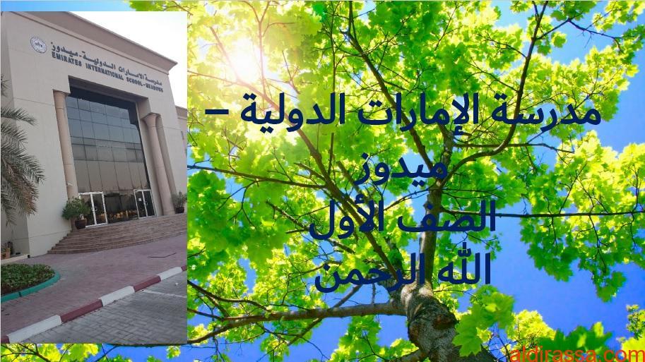 الحل لدرس الله الرحمن تربيةاسلامية الصف الاول الفصل الاول