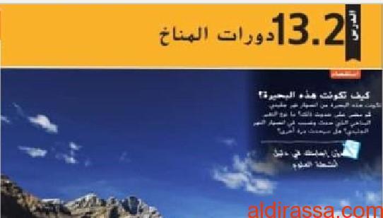 الحل لدرس دورات المناخ الصف السابع الفصل الثالث