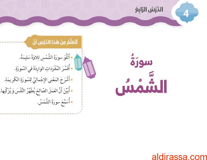 الحل لدرس سورة الشمس تربية إسلامية الصف الثاني الفصل الثالث