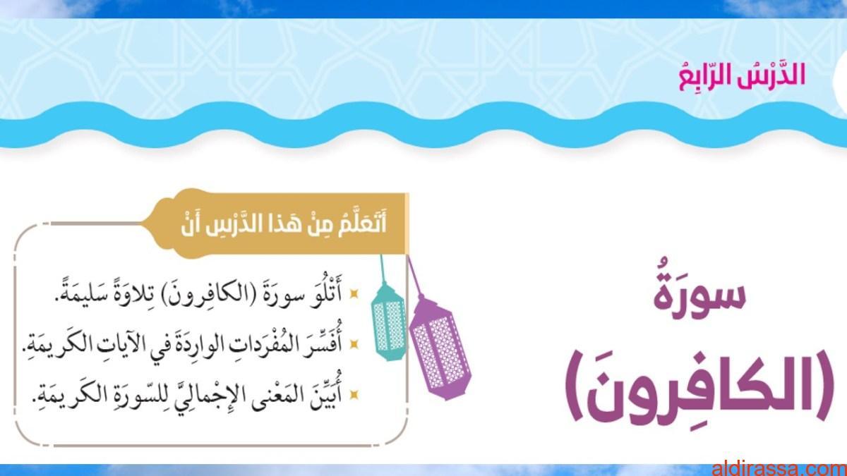الحل لدرس سورة الكافرون اسلامية الصف الثاني الفصل الاول