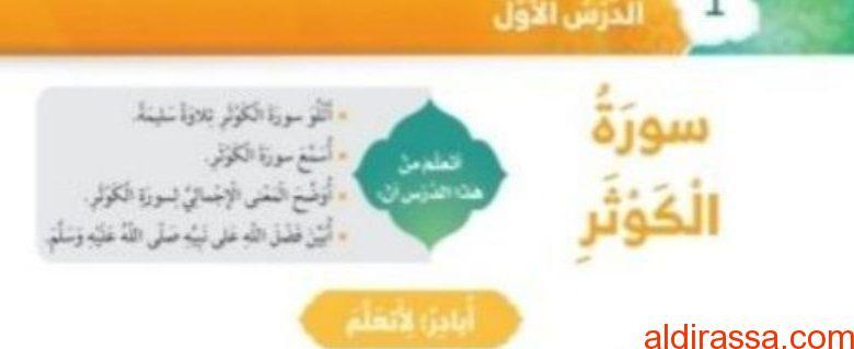 الحل لدرس سورة الكوثر تربية إسلامية الصف الأول الفصل الثالث