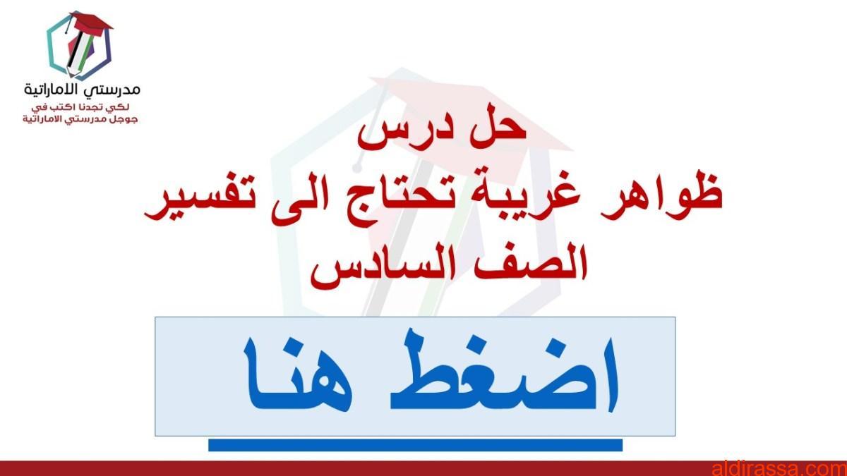 الحل لدرس ظواهر غريبة تحتاج الى تفسير عربي سادس