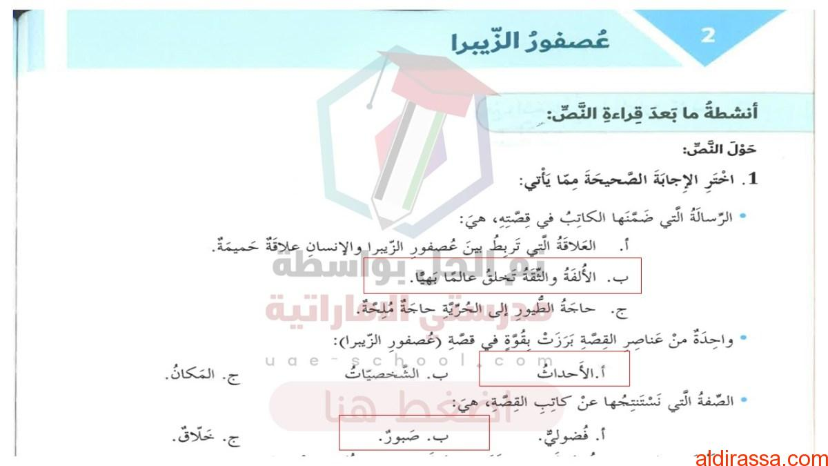 الحل لدرس عصفور الزيبرا سابع عربي