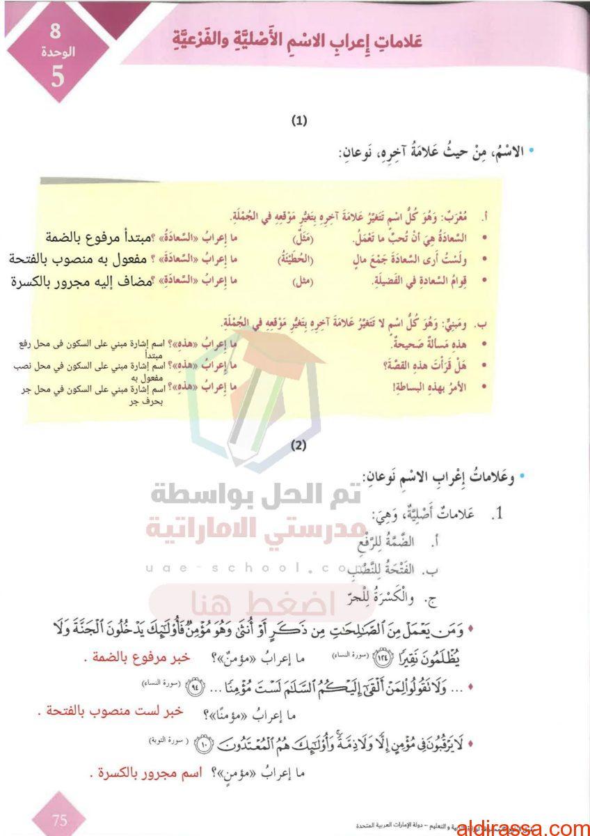 الحل لدرس علامات اعراب الاسم الاصلية والفرعية لغة عربية الصف السابع