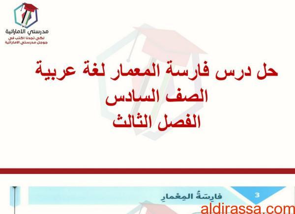 الحل لدرس فارسة المعمار لغة عربية الصف السادس الفصل الثالث