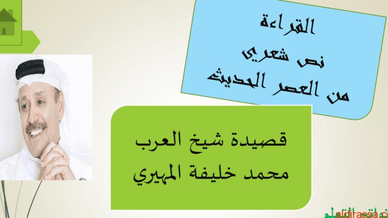 الحل لدرس قصيدة شيخ العرب لغة عربية الصف العاشر