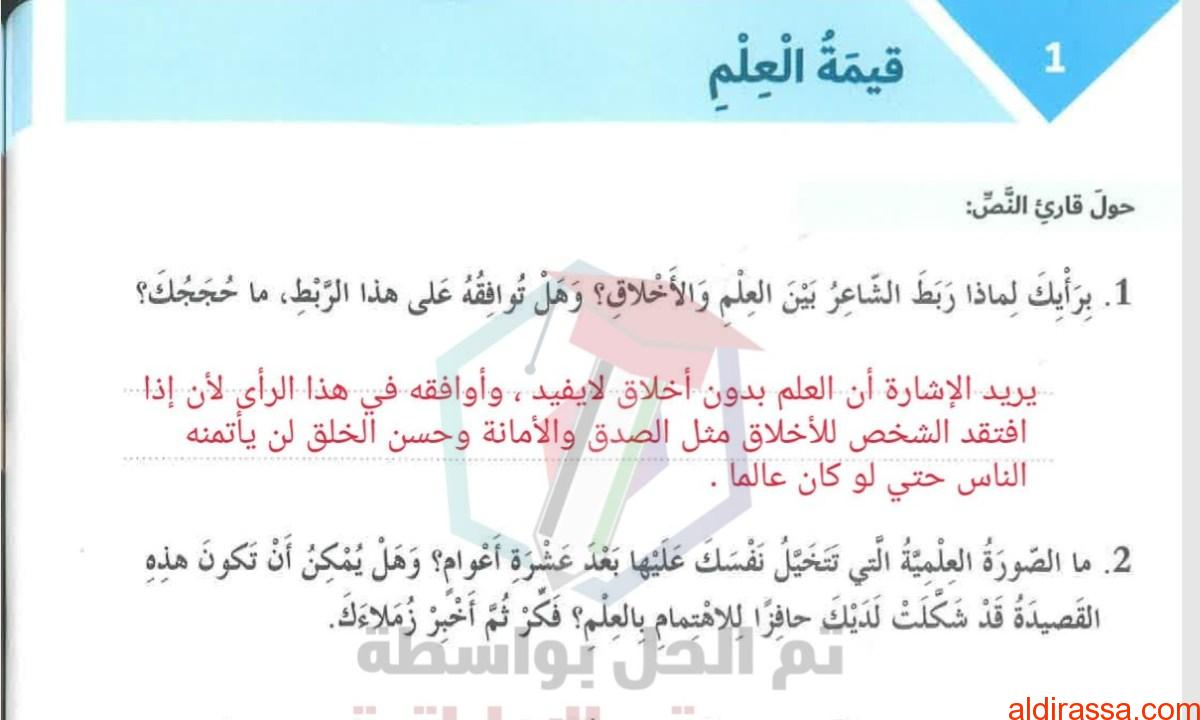الحل لدرس قيمة العلم لغة عربية الصف السادس الفصل الثالث