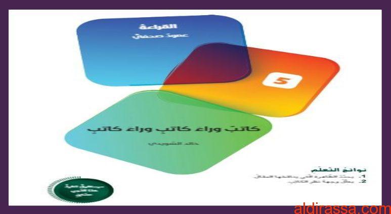 الحل لدرس كاتب وراء كاتب وراء كاتب لغة عربية الصف العاشر الفصل الثالث