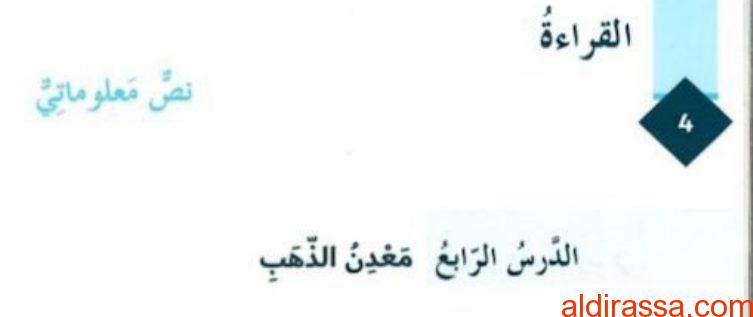 الحل لدرس معدن الذهب لغة عربية الصف الثامن الفصل الثالث