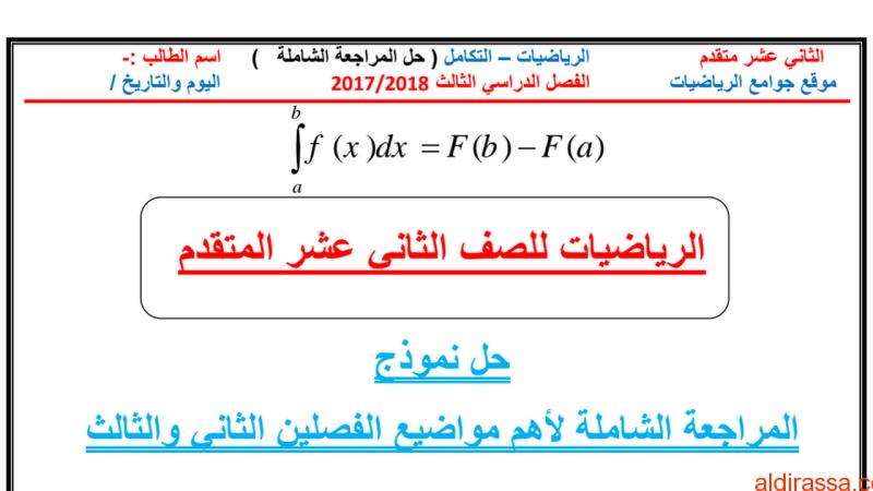 حل نموذج المراجعة الشاملة لأهم مواضيع الفصل الثاني والثالث رياضيات الصف الثانى عشر متقدم
