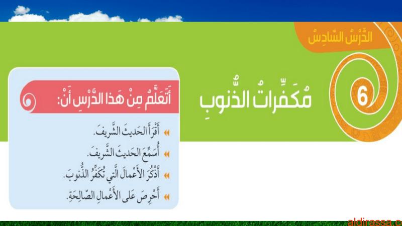 درس مكفرات الذنوب تربية إسلامية الفصل الاول الصف الثالث