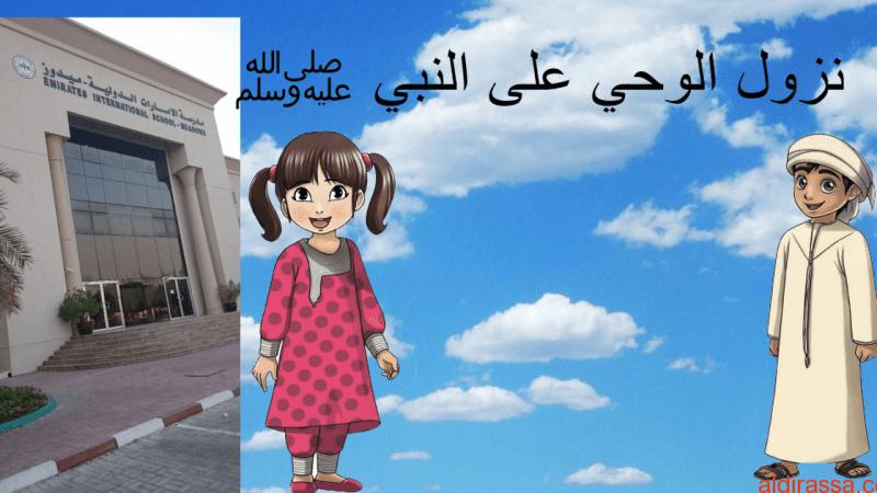 دس نزول الوحي على النبي محمد صلى الله عليه وسلم تربية إسلامية الفصل الاول الصف الاول