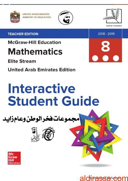دليل الطالب التفاعلي رياضيات نسخة المعلم الصف الثامن نخبة الفصل الثالث